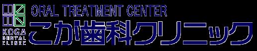 熊本市 黒髪で歯科治療に取組むこが歯科